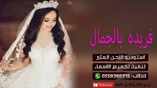 شيلة عروس باسم سلمى 2021 فريده بالجمال ll افخم شيلة عروس 2021