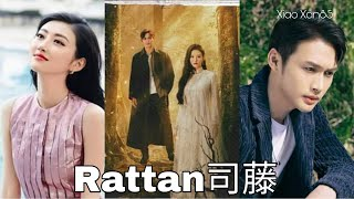 Vin Zhang (x) Jing Tian //Rattan司藤 //Romantic Suspense Drama //Trailer & BTS