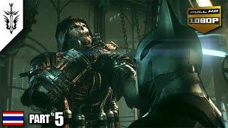 BRF - Batman : Arkham Knight [Part 05]