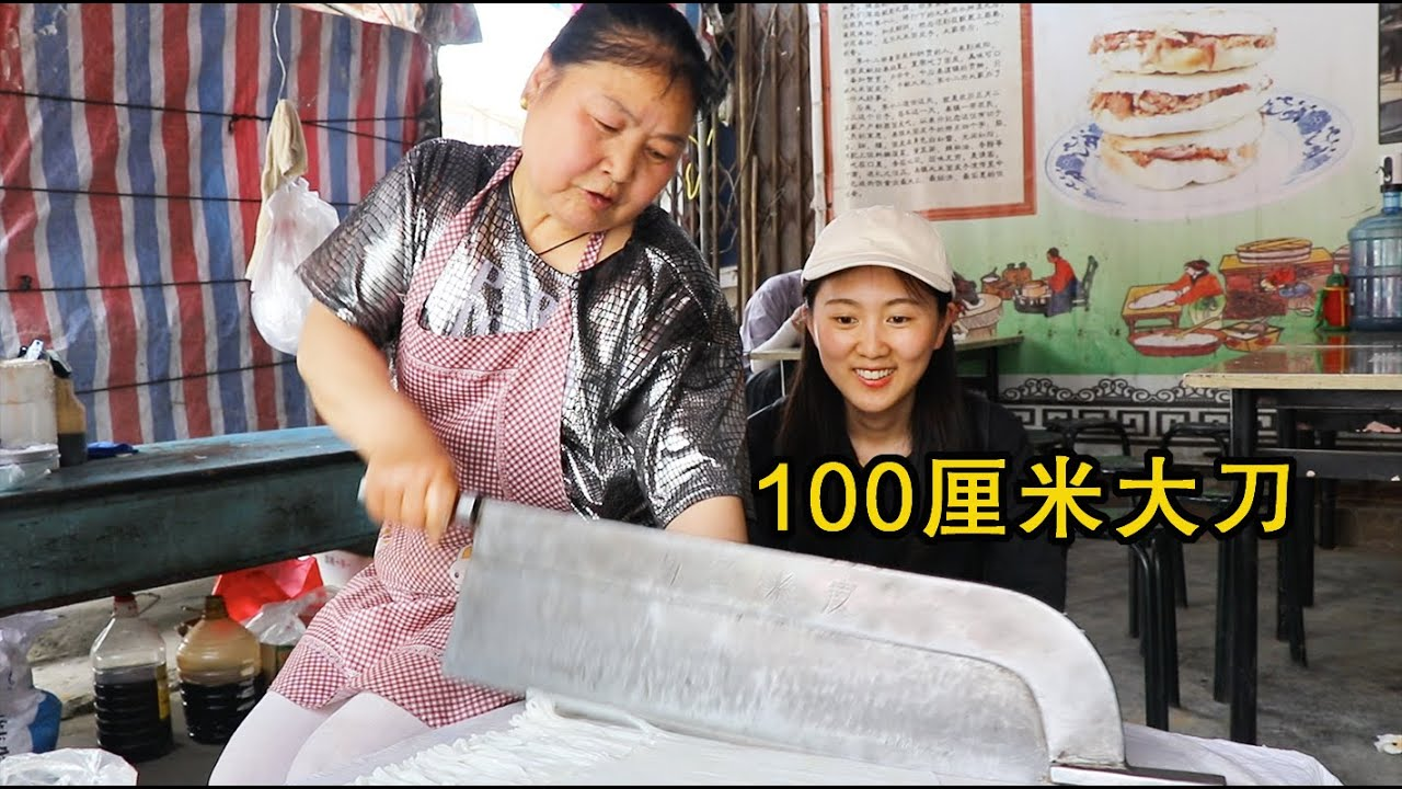 陕西秦镇:大妈靠100厘米大刀米皮,不用看全凭直觉,一分钟做2份能卖12元