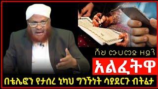 Al Fetawa – Mobile Nikah
