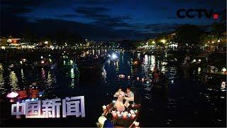 [中国新闻] 中国外交部:越南应立即停止单方面侵权活动 | CCTV中文国际