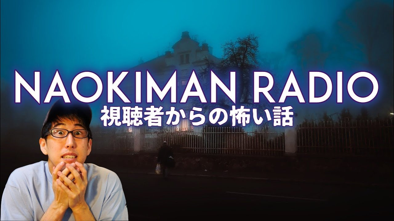 リスナーの怖い体験談【ラジオ動画】
