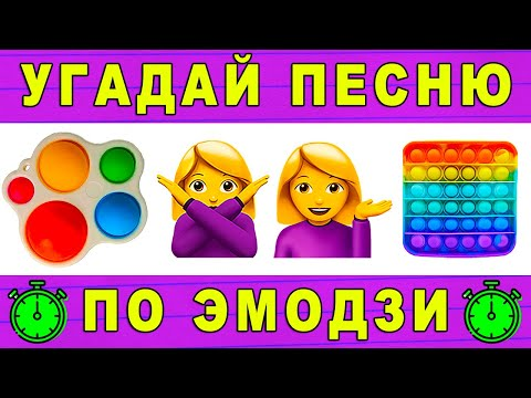 Угадай песню по эмодзи за 10 секунд | Где логика? | Русские песни 2020 - 2021 №77