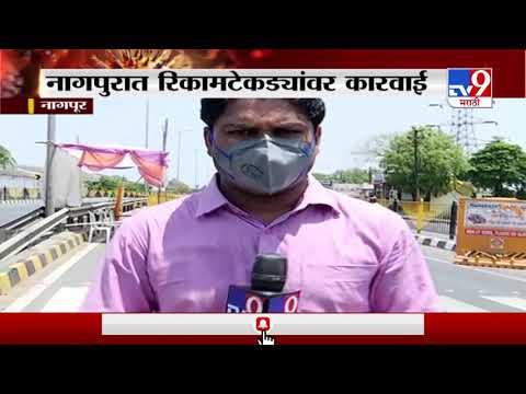 Nagpur Corona Care | नागपुरात 5 दिवसांत सव्वाचार हजार रिकामटेकड्यांवर कारवाई-TV9