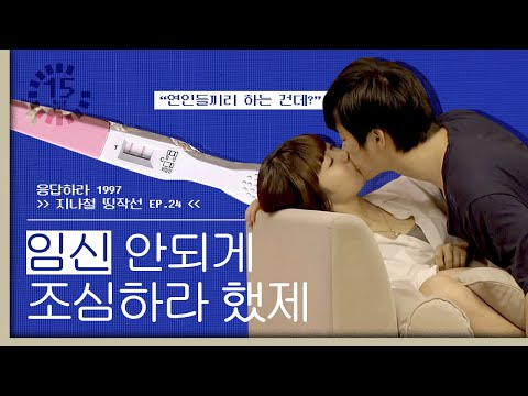 [#MetroTV] (ENG/SPA/IND) The End Of Reply 1997 And Shiwon X Yoon Je's Dating! | #Reply1997 | #Diggle