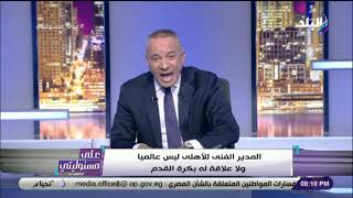 على مسئوليتي-تعليق ناري من أحمد موسى على خسارة الأهلى بخماسية أمام صن داونز ويوجه رسالة غاضبة للخطيب
