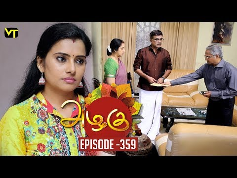Azhagu - Tamil Serial | அழகு | Episode 359 | Sun TV Serials | 25 January 2019 | Revathy | VisionTime