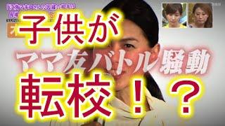 ママ友イジメ問題で江角マキコさんの長女が 青山学院を転校することにな...