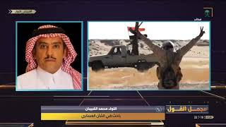 سمو نائب وزير الدفاع  الأمير خالد بن سلمان أكد بوجود الحلول الحقيقية التي تعكس مكانة المملكة....