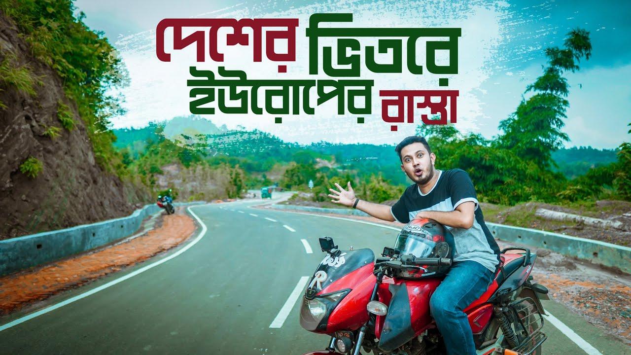 দেশের ভিতরে ইউরোপের রাস্তা   সিন্দুকছড়ি   Novo Rosh   Moto Vlog