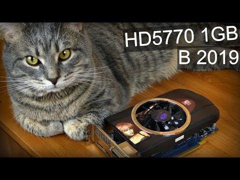 HD5770 спустя 9 лет / Видеокарта из 2010 за 1500 рублей