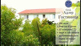 Купить гостиницу в Олимпийском парке|Продажа дома у моря|Сочи Солнечный центр|88003029550