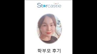 [스타캐슬방송아카데미/본사]학부모후기_주해닮