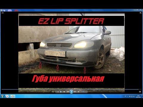 Универсальная губа на бампер. EZ Lip Splitter.