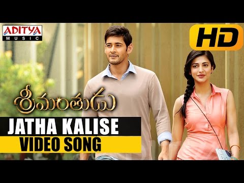 Thumbnail: Jatha Kalise Video Song (Edited Version) || Srimanthudu Telugu Movie || Mahesh Babu, Shruthi Hasan