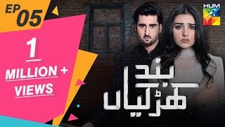 Band Khirkiyan Episode #05 HUM TV Drama 17 August 2018