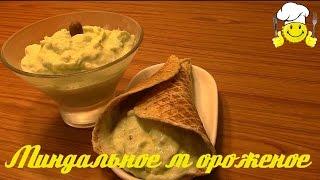 Как сделать миндальное мороженое по Дюкану How to make almond ice cream by Dukan