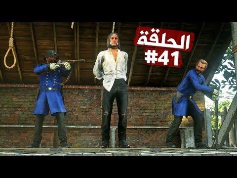 إعدام زعيم أخطر عصابة تختيم لعبة ريد ديد ريدمبشن 2 الحلقة 41   RDR II Walkthrough
