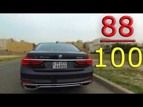 2016 BMW 750Li xDrive Detailed Review