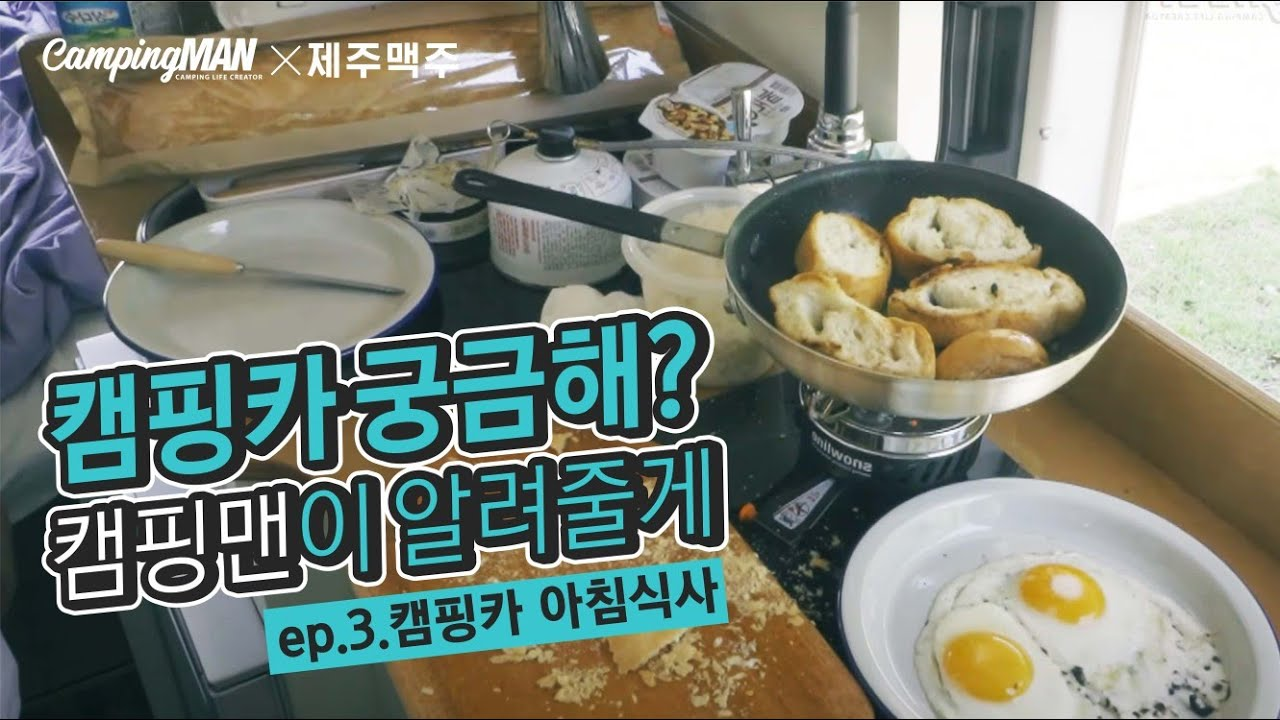 캠핑카와 함께한 간단한 아침식사   트러플버터   바게트   임진강 차박
