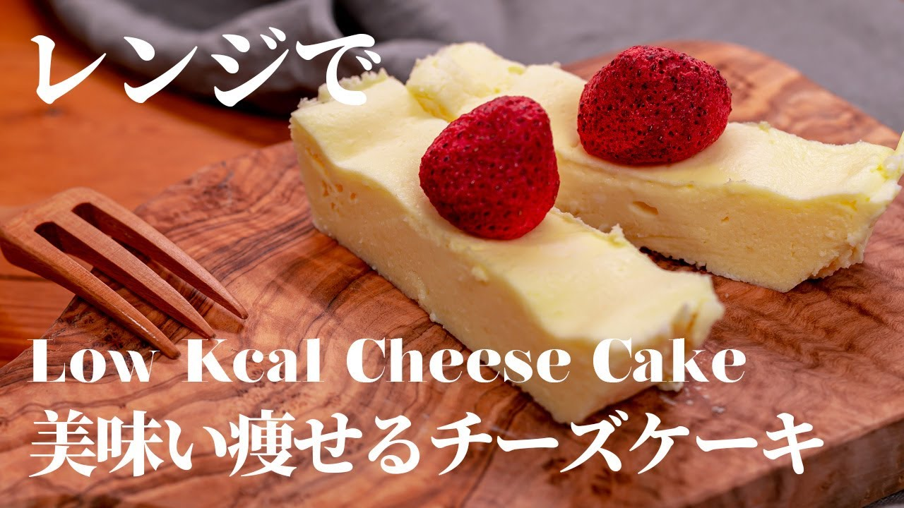 【低カロリー】レンジで簡単チーズケーキの作り方 / 生クリーム不使用!