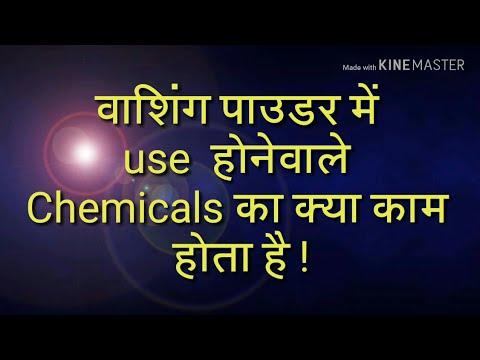 Salt use in detergent, salt in detergent manufacturing