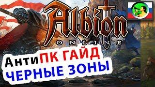 Albion Online ГАЙД выживание в чёрных зонах @ sandbox MMORPG