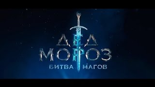 Трейлер фильма  ДЕД МОРОЗ:  БИТВА МАГОВ   2016   +6