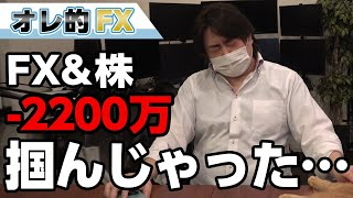 FX-2200万円!調子に乗ってアメリカ株買いまくってたら掴んじゃった・・・