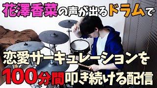 🔴花澤香菜ドラムで「恋愛サーキュレーション」を100分間叩き続けると疲れと癒しはどっちが勝つのか【生演奏】 花澤香菜 検索動画 14
