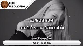 แปลเพลง Gone Rosé MP3