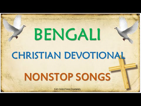 BENGALI CHRISTIAN DEVOTIONAL NONSTOP SONGS