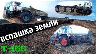 Вспашка земли/ Полтава/ Настройка плуга/ Т-150
