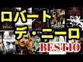 名優 ロバート・デ・ニーロ縛り BEST10【まとめ】【ランキング】