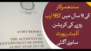 957 arab rs corruption scandal comes under light in Sindh Government