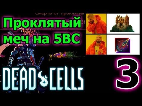 "Челлендж ""Проклятый меч"" - попробуем ваншотный ""билд"" на 5BC / Dead Cells Who's The Boss"