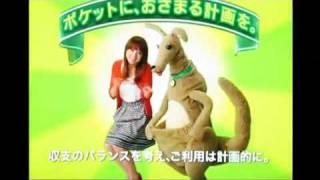 http://kyasinngu.net/kyasinngu/ginko/ ポケットバンク 鈴木亜美CM.