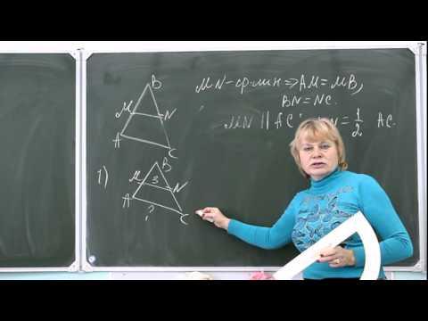 Как найти ср линию треугольника