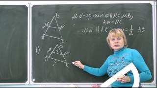 Геометрия 8 класс  Средняя линия треугольника
