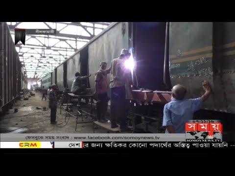 ঈদযাত্রায় ৪০টি নতুন কোচ! | Bangladesh Railway | Somoy TV
