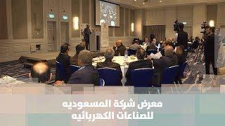 معرض شركة المسعوديه للصناعات الكهربائيه - نشاطات وفعاليات
