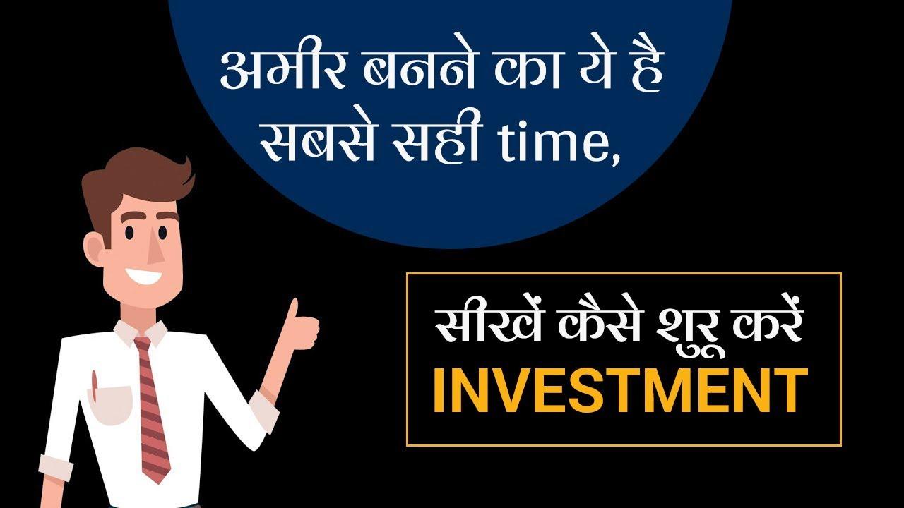 अमीर बनने का ये है सबसे सही Time   सीखें कैसे शुरू करें  Investment(Stock Market  for Beginners)