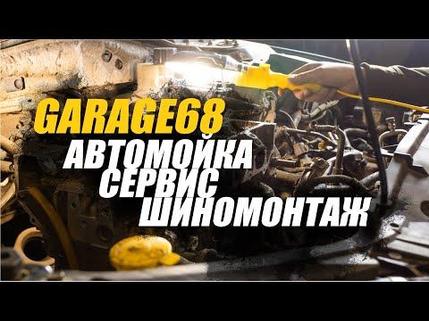 GARAGE68-АВТОМОЙКА, СЕРВИС, ШИНОМОНТАЖ - Г.ТАМБОВ