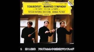 指揮:ミハイル・プレトニェフ ロシア・ナショナル管弦楽団 1993年11月 ...