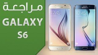مراجعة و استعراض شامل للهاتف Galaxy S6 و S6 Edge