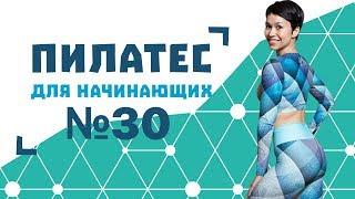 Пилатес для начинающих №30 от Натальи Папушой