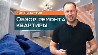 Ремонт квартиры в Краснодаре | ЖК ''Династия'' | ''Фаворит Строй''