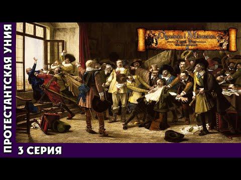 Прохождение Огнём и Мечом 2: Total War - Протестантская уния. №03. - Карл Австрийский