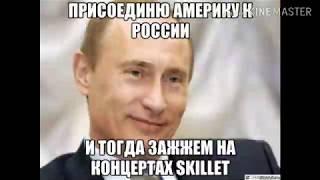 Подборка мемов про LP и Skillet (😂😂😂ЧТ. ОПИСАНИЕ!!!))